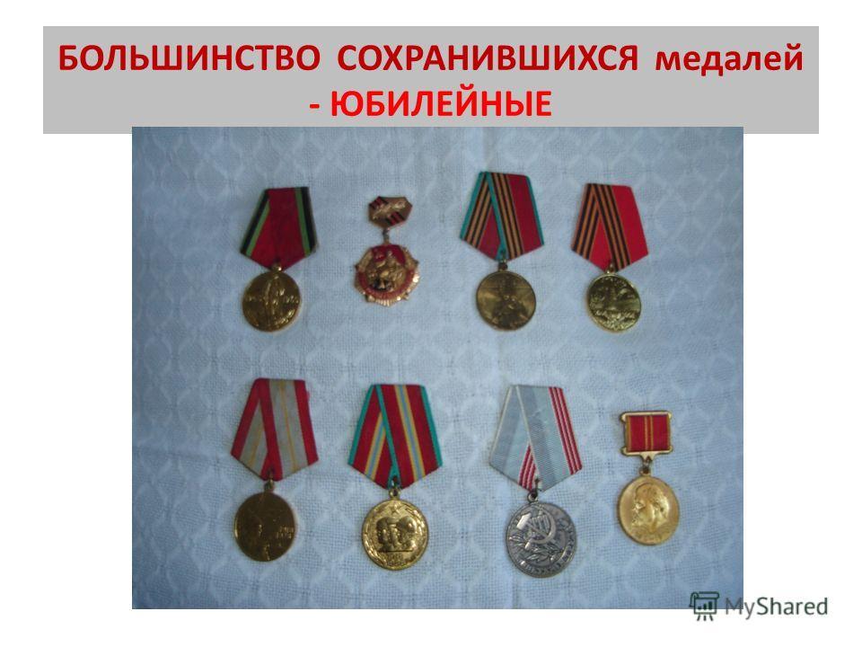 БОЛЬШИНСТВО СОХРАНИВШИХСЯ медалей - ЮБИЛЕЙНЫЕ