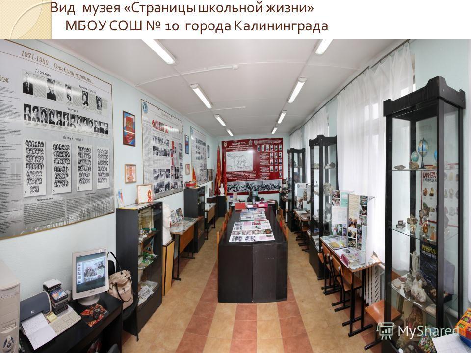 Вид музея « Страницы школьной жизни » МБОУ СОШ 10 города Калининграда