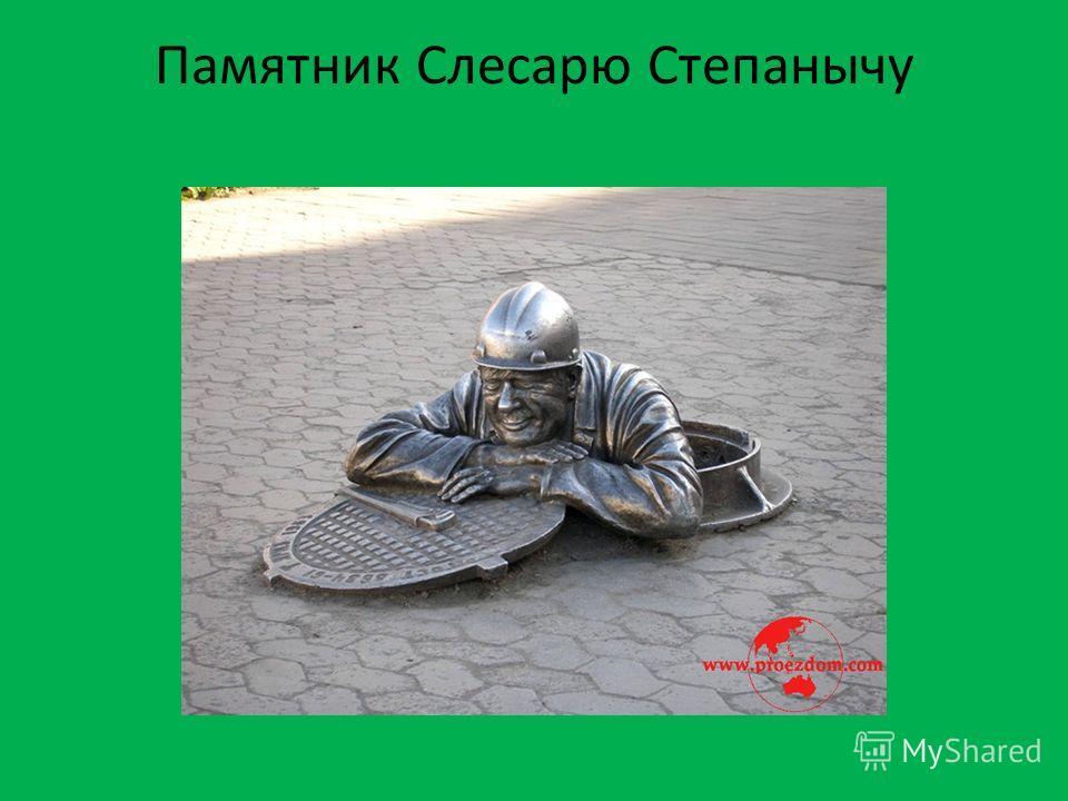 Памятник Слесарю Степанычу