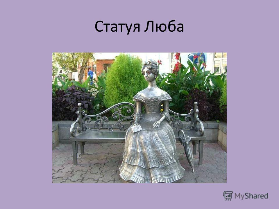 Статуя Люба