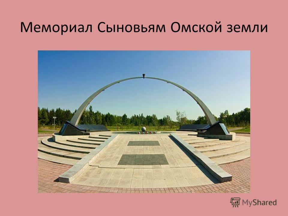 Мемориал Сыновьям Омской земли
