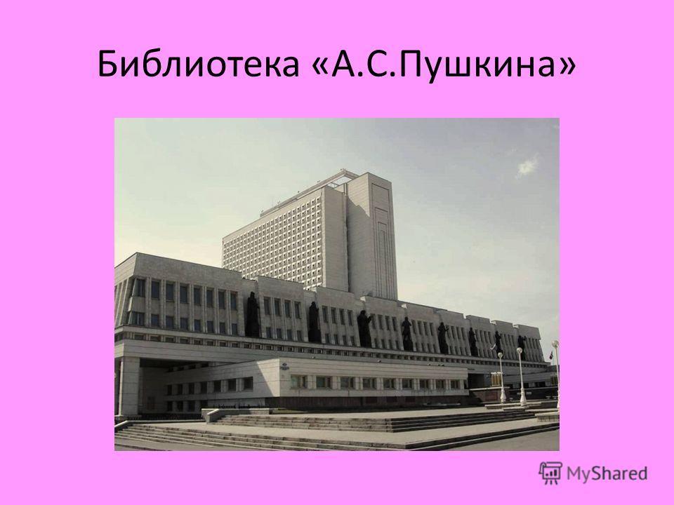 Библиотека «А.С.Пушкина»