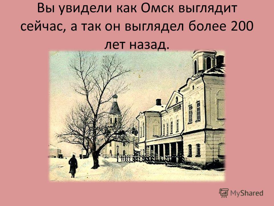 Вы увидели как Омск выглядит сейчас, а так он выглядел более 200 лет назад.