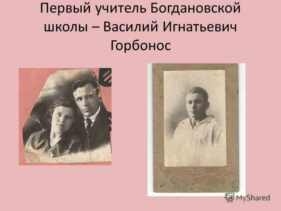 Первый учитель Богдановской школы – Василий Игнатьевич Горбонос