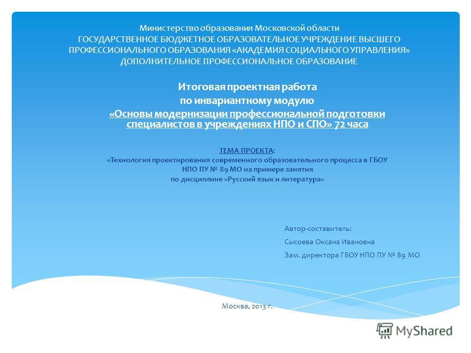 Министерство образования Московской области ГОСУДАРСТВЕННОЕ БЮДЖЕТНОЕ ОБРАЗОВАТЕЛЬНОЕ УЧРЕЖДЕНИЕ ВЫСШЕГО ПРОФЕССИОНАЛЬНОГО ОБРАЗОВАНИЯ «АКАДЕМИЯ СОЦИАЛЬНОГО УПРАВЛЕНИЯ» ДОПОЛНИТЕЛЬНОЕ ПРОФЕССИОНАЛЬНОЕ ОБРАЗОВАНИЕ Итоговая проектная работа по инвариан