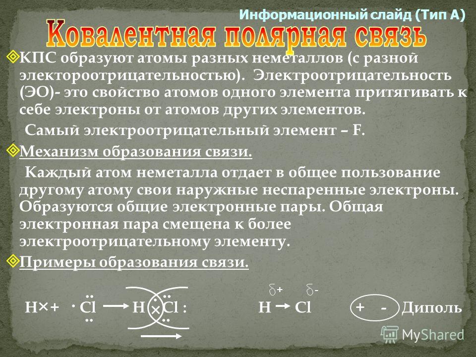 Вещества с КНС имеют: Атомную кристаллическую решетку (C, Si, B) Молекулярную кристаллическую решетку (все остальные) Свойства веществ: 1.Твердые; 2. Имеют высокие температуры плавления. Свойства веществ: 1. При обычных условиях вещества газообразные