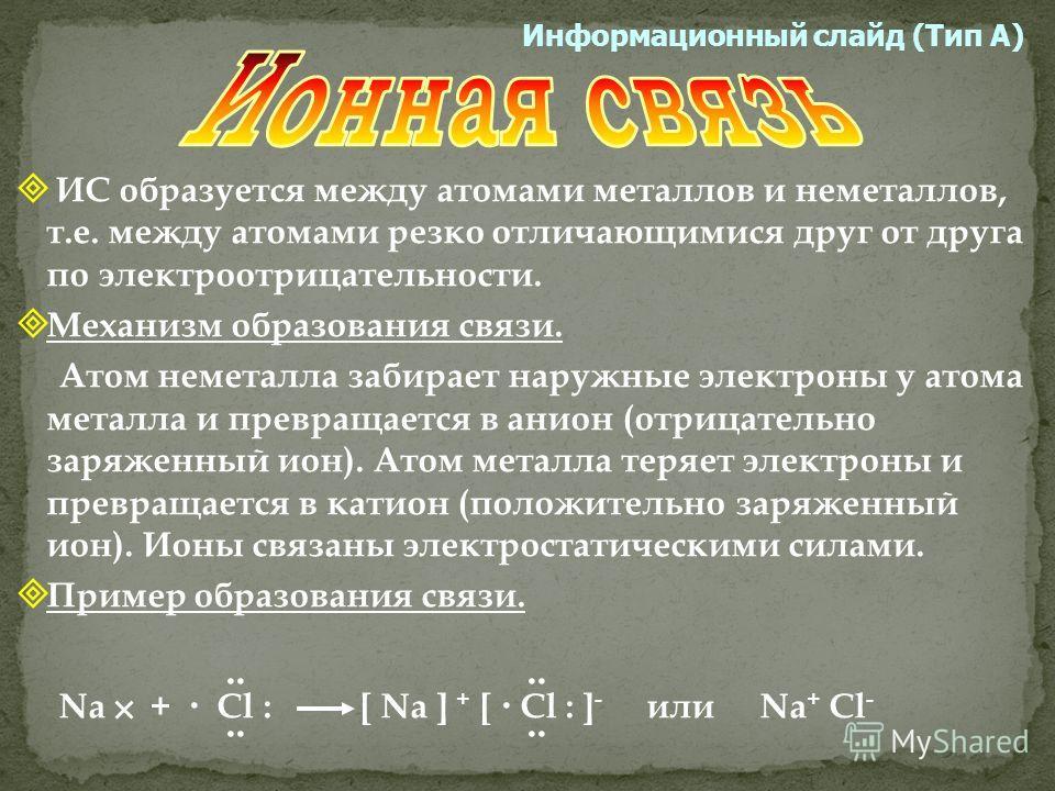 Вещества с КПС имеют: Атомную кристаллическую Решетку (SiC, SiO2) Молекулярную кристаллическую решетку (все остальные) Свойства веществ: 1. При обычных условиях вещества газообразные, жидкие, твердые; 2. Большинство веществ сильно летучие, т.е. имеют
