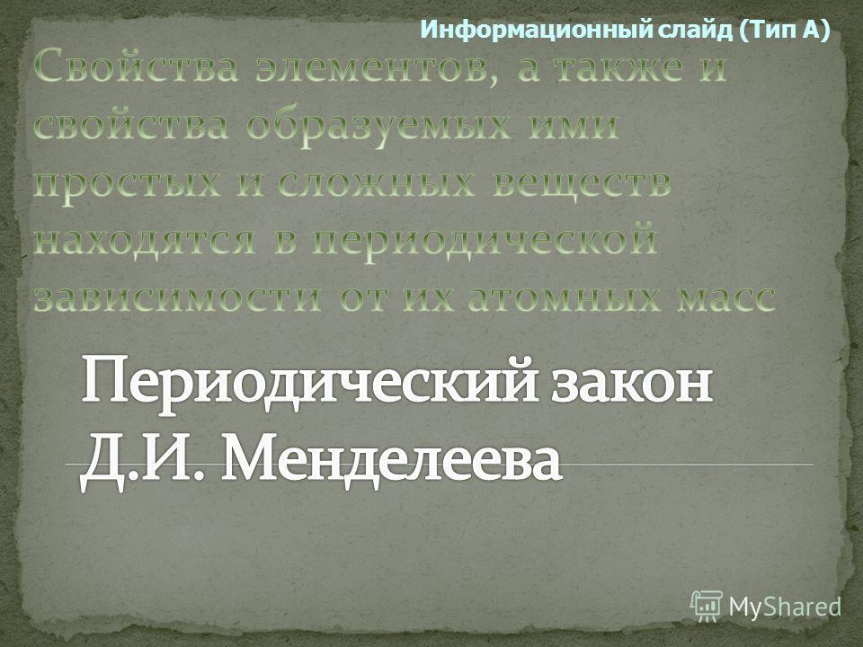 Li, Be, … O, F, Na, Mg, … S, Cl, K, Ca, … Se, Br Rb, Sr, … Te, I. Информационный слайд (Тип А)