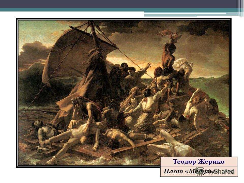 Теодор Жерико Плот «Медузы», 1819