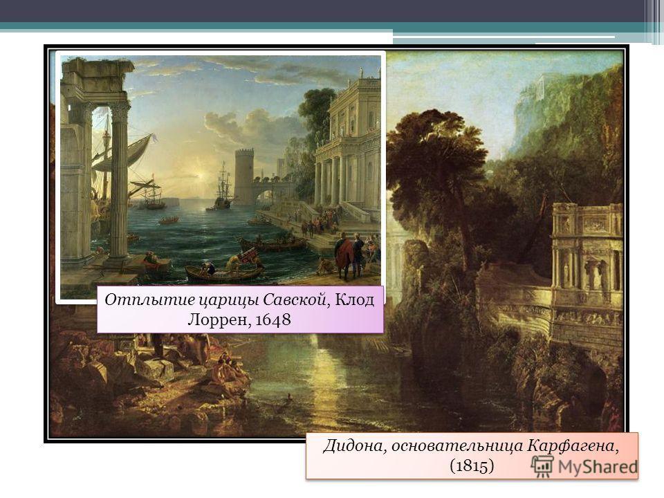 Дидона, основательница Карфагена, (1815) Отплытие царицы Савской, Клод Лоррен, 1648