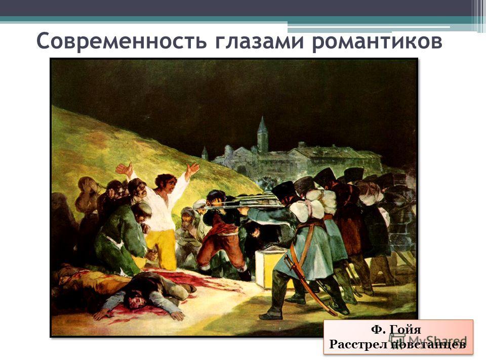 Современность глазами романтиков Ф. Гойя Расстрел повстанцев Ф. Гойя Расстрел повстанцев