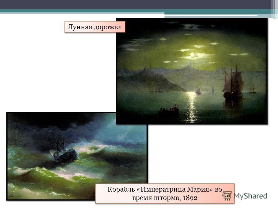 Корабль «Императрица Мария» во время шторма, 1892 Лунная дорожка