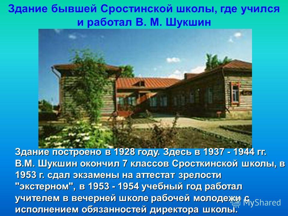 В 1949 году призван на срочную службу в Военно-Морской Флот. 1949 – 1953 Шукшин матрос Балтийского, впоследствии радист Черноморского флота.