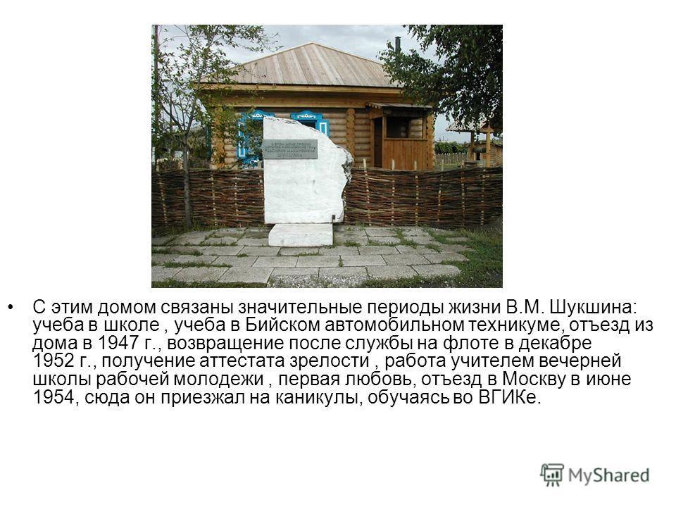 ( Изба деревянная, одноэтажная. Место обозначено мемориальным знаком.) Здесь 25 июля 1929 года родился Вася Шукшин. Василий Макарович прожил короткую и вместе с тем долгую жизнь.