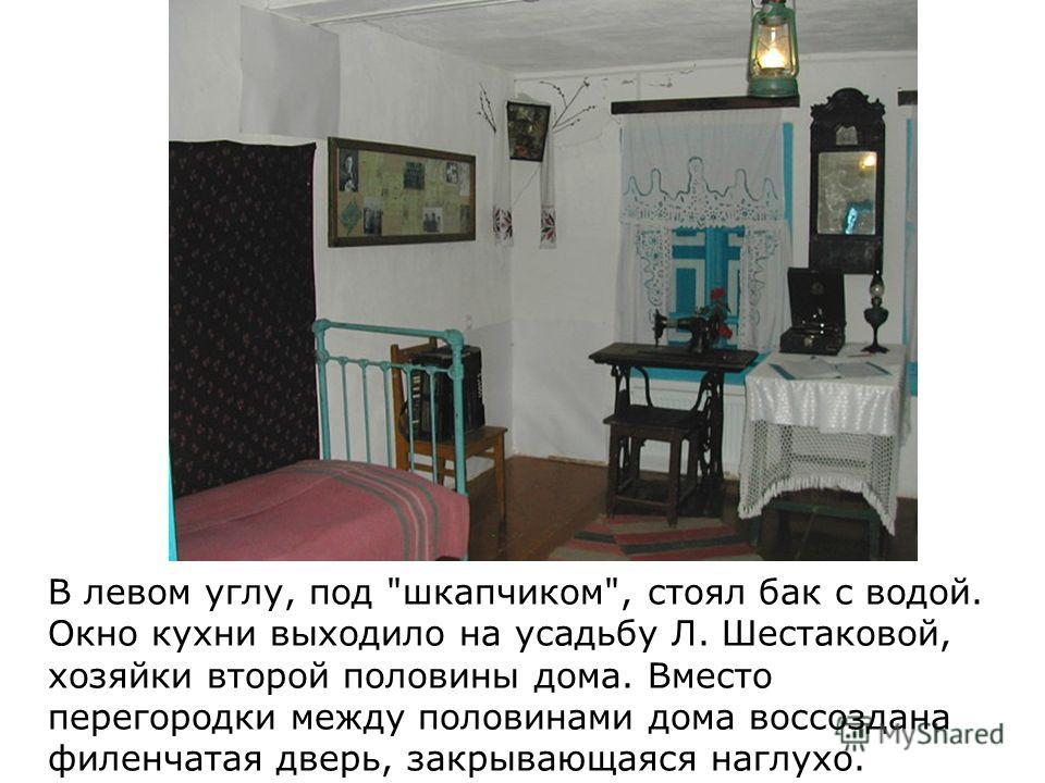Обстановка в доме была немудреная. По воспоминаниям родственников эта обстановка воссоздана и представлена в музейной экспозиции. На кухне, слева от входной двери, стоит русская печь, справа - умывальник и вешалка. В правом углу - стол. Навесной шкаф