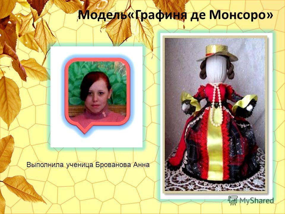 Модель«Графиня де Монсоро» Выполнила ученица Брованова Анна
