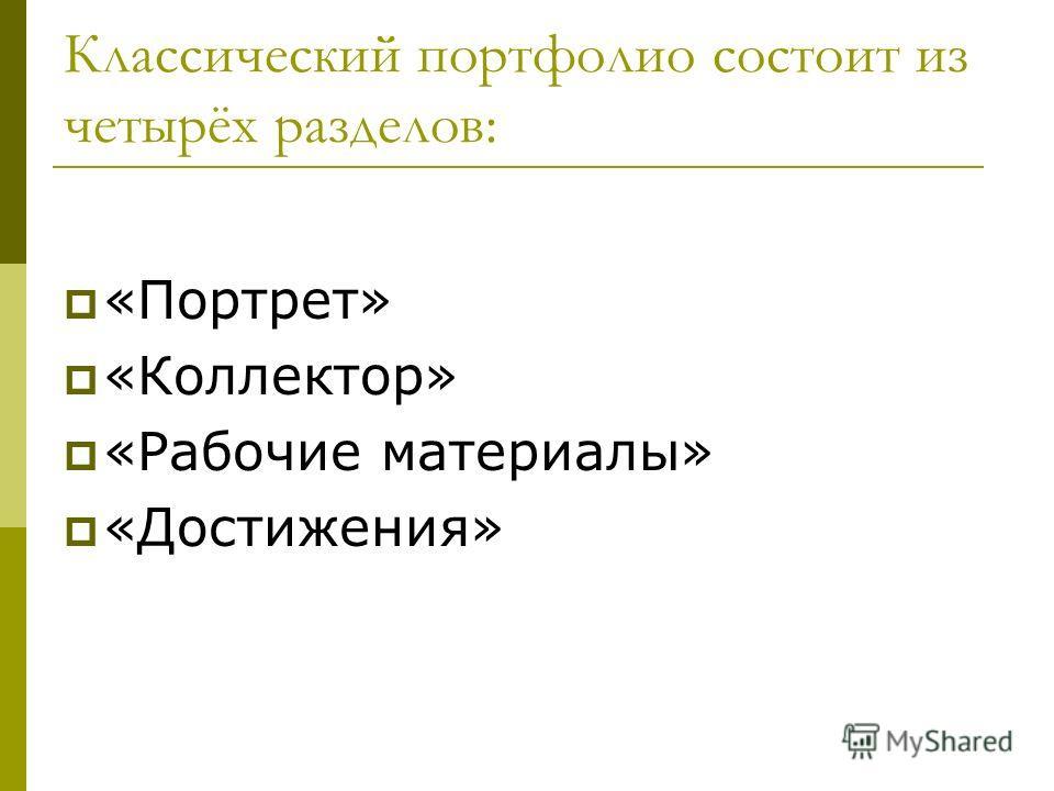 Классический портфолио состоит из четырёх разделов: «Портрет» «Коллектор» «Рабочие материалы» «Достижения»