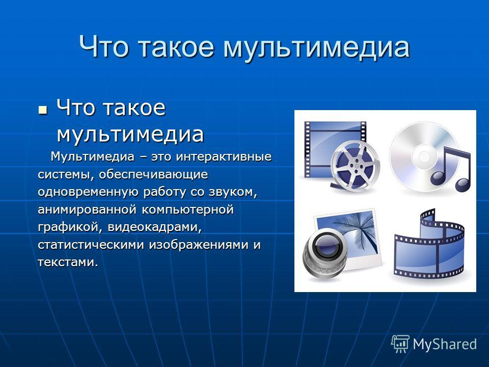 Технология мультимедиа 2014 г.