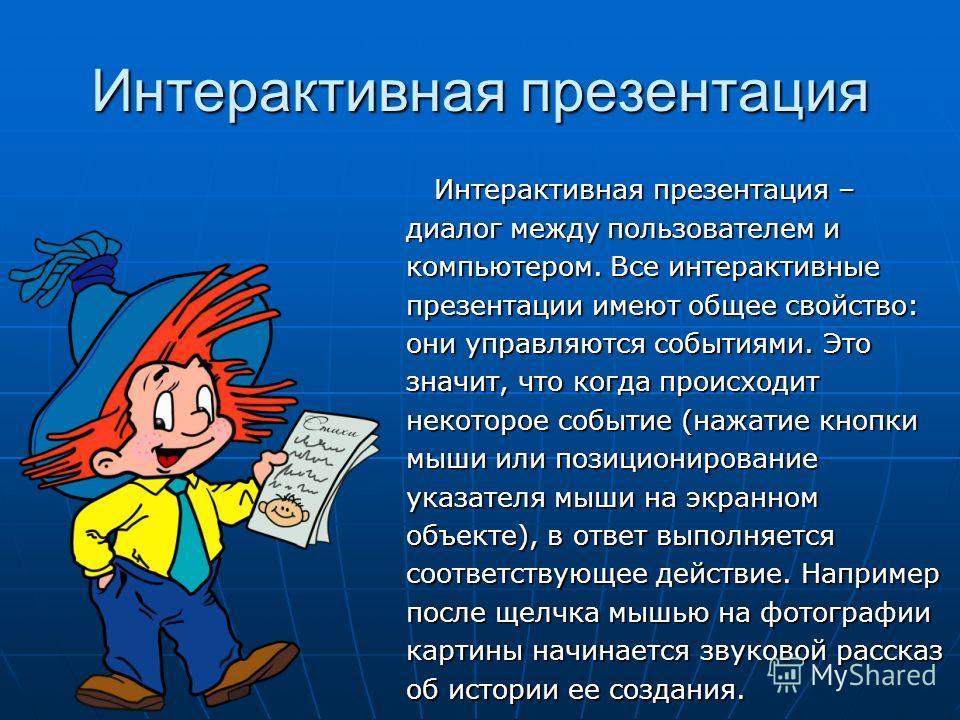 Компьютерные презентации Что такое презентация Что такое презентация Презентация – способ представления информации в наглядной Презентация – способ представления информации в наглядной и убедительной форме. Отдельный слайд может содержать текст, рису