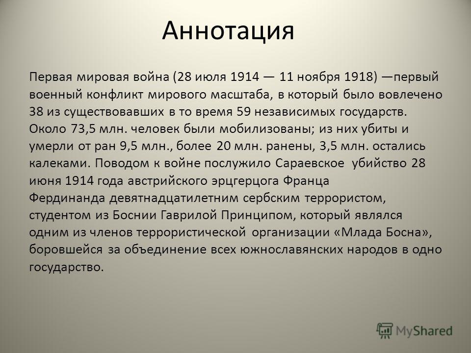 Аннотация Первая мировая война (28 июля 1914 11 ноября 1918) первый военный конфликт мирового масштаба, в который было вовлечено 38 из существовавших в то время 59 независимых государств. Около 73,5 млн. человек были мобилизованы; из них убиты и умер