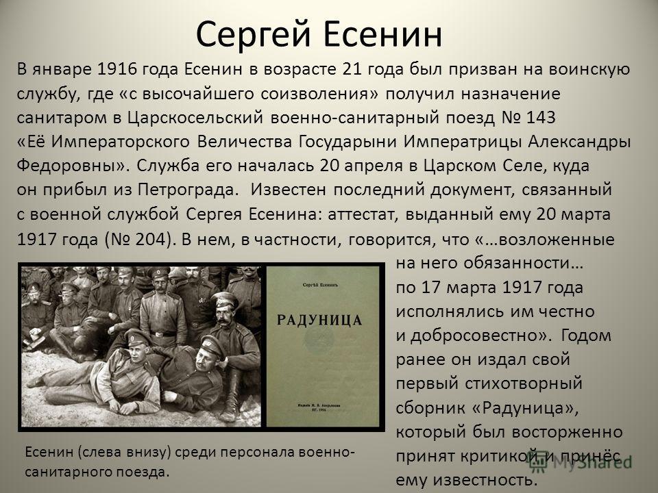 Сергей Есенин Есенин (слева внизу) среди персонала военно- санитарного поезда. В январе 1916 года Есенин в возрасте 21 года был призван на воинскую службу, где «с высочайшего соизволения» получил назначение санитаром в Царскосельский военно-санитарны