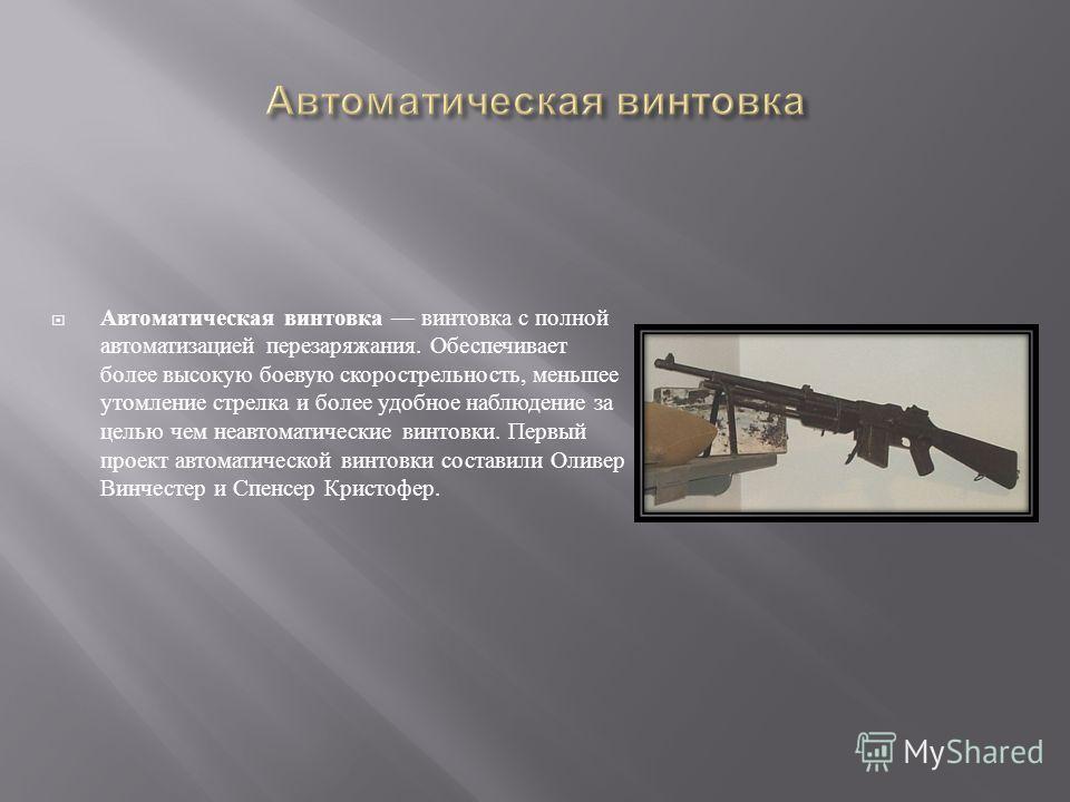 Автоматическая винтовка винтовка с полной автоматизацией перезаряжания. Обеспечивает более высокую боевую скорострельность, меньшее утомление стрелка и более удобное наблюдение за целью чем неавтоматические винтовки. Первый проект автоматической винт