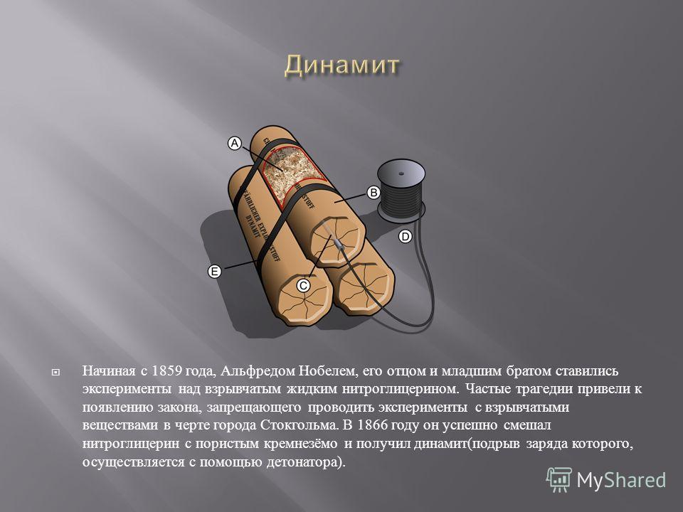 Начиная с 1859 года, Альфредом Нобелем, его отцом и младшим братом ставились эксперименты над взрывчатым жидким нитроглицерином. Частые трагедии привели к появлению закона, запрещающего проводить эксперименты с взрывчатыми веществами в черте города С