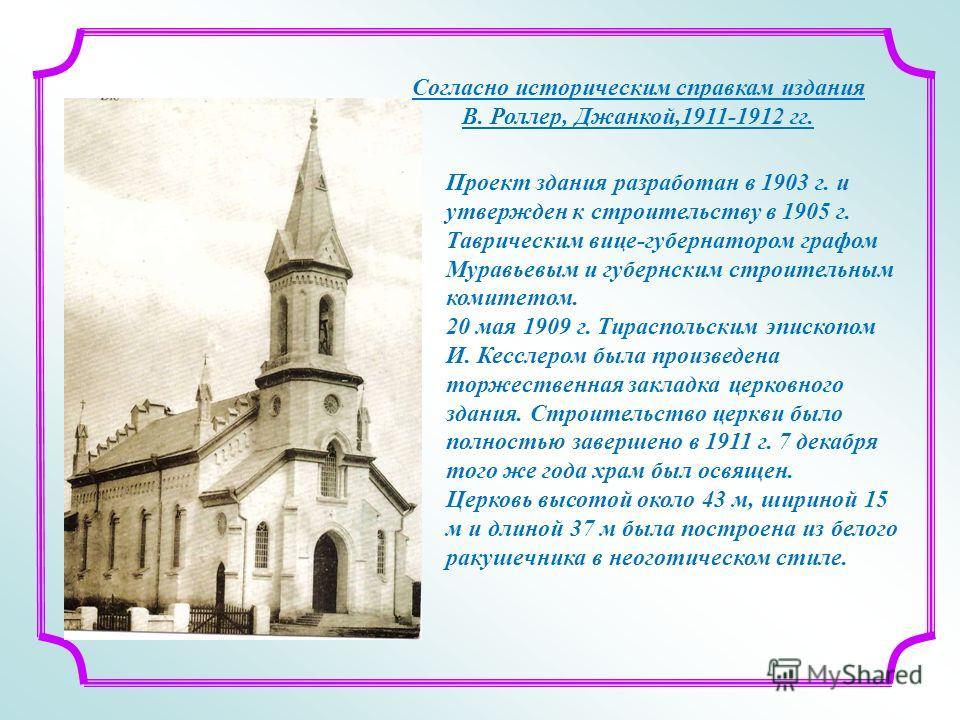 Рядом с Проект здания разработан в 1903 г. и утвержден к строительству в 1905 г. Таврическим вице-губернатором графом Муравьевым и губернским строительным комитетом. 20 мая 1909 г. Тираспольским эпископом И. Кесслером была произведена торжественная з