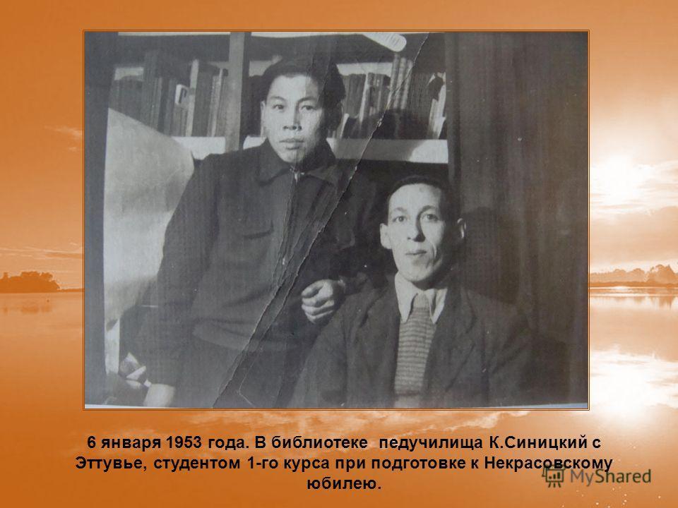 6 января 1953 года. В библиотеке педучилища К.Синицкий с Эттувье, студентом 1-го курса при подготовке к Некрасовскому юбилею.