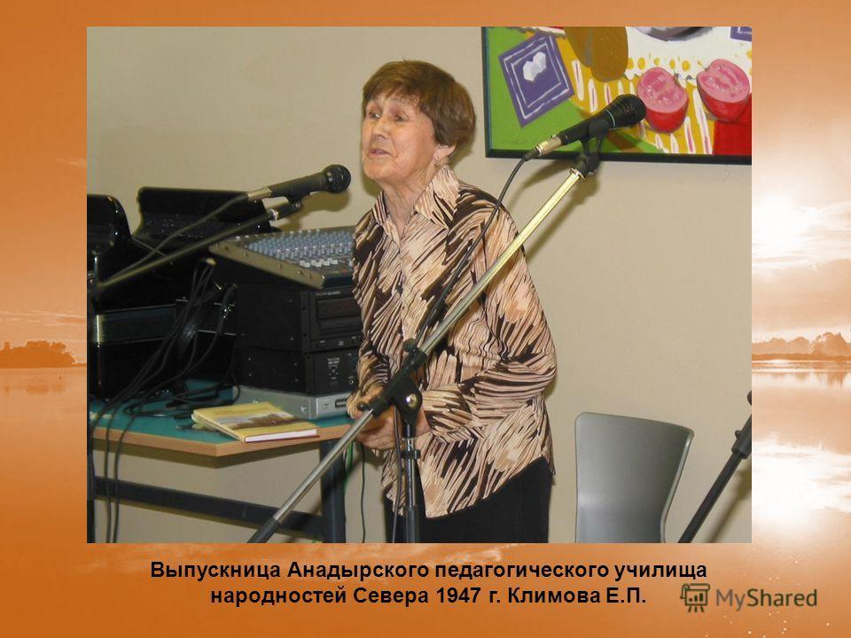 Выпускница Анадырского педагогического училища народностей Севера 1947 г. Климова Е.П.