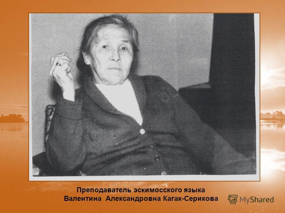 Преподаватель эскимосского языка Валентина Александровна Кагак-Серикова