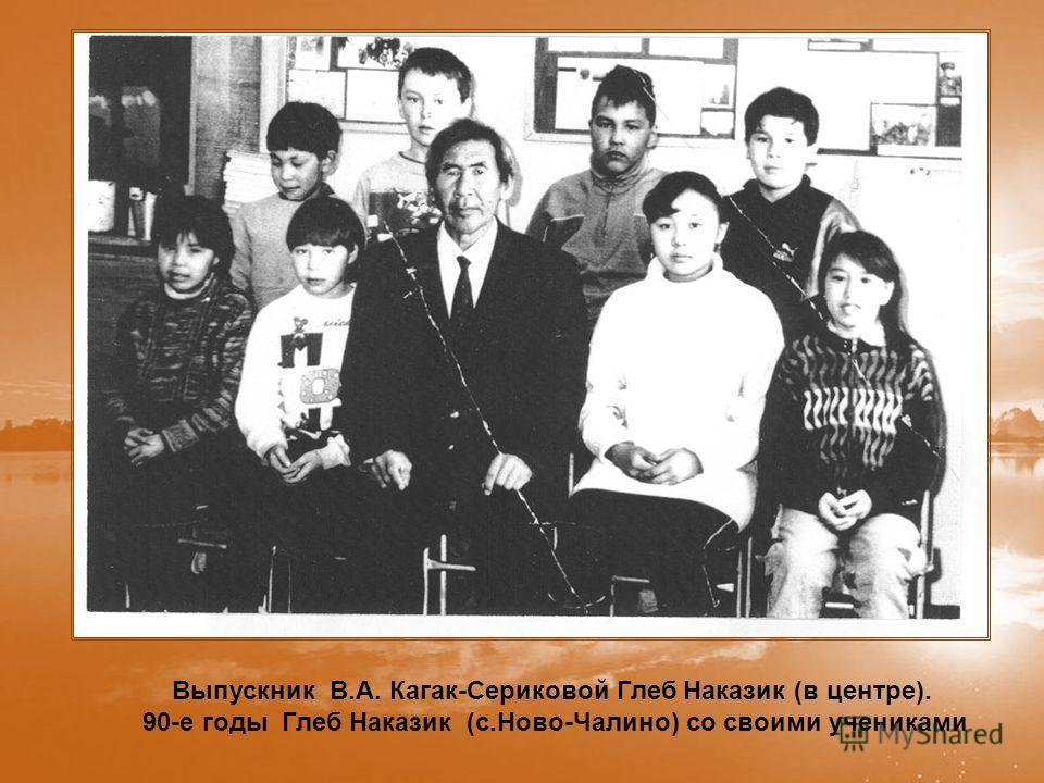 Выпускник В.А. Кагак-Сериковой Глеб Наказик (в центре). 90-е годы Глеб Наказик (с.Ново-Чалино) со своими учениками