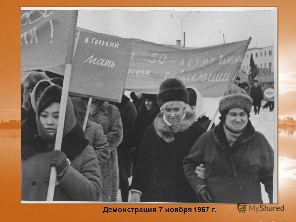 Демонстрация 7 ноября 1967 г.