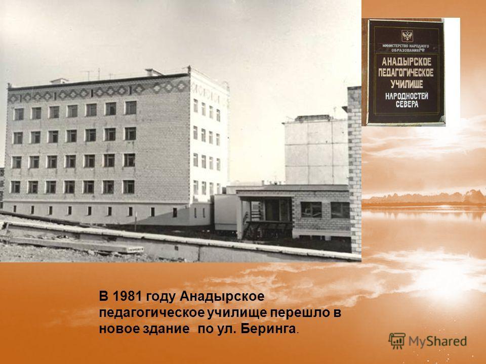 В 1981 году Анадырское педагогическое училище перешло в новое здание по ул. Беринга.