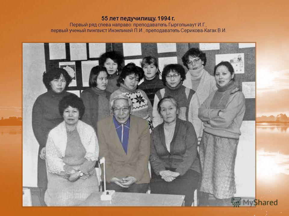 55 лет педучилищу. 1994 г. Первый ряд слева направо: преподаватель Гыргольнаут И.Г., первый ученый лингвист Инэнликей П.И., преподаватель Серикова-Кагак В.И.