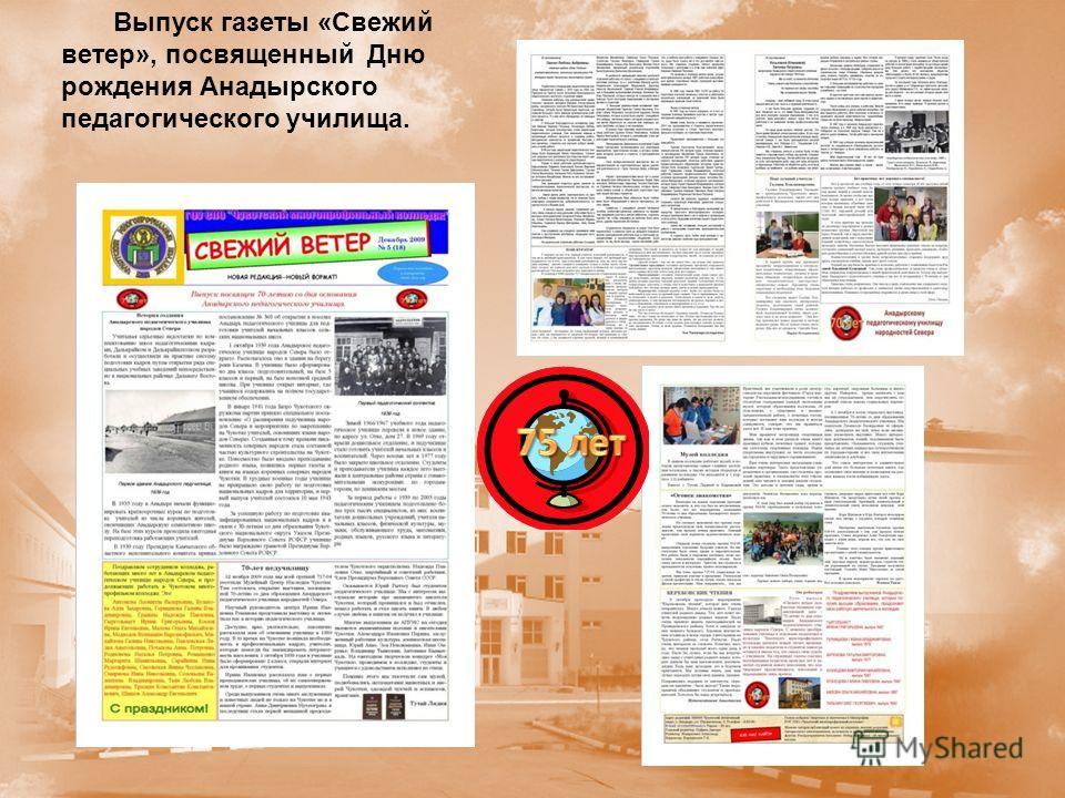 Выпуск газеты «Свежий ветер», посвященный Дню рождения Анадырского педагогического училища.