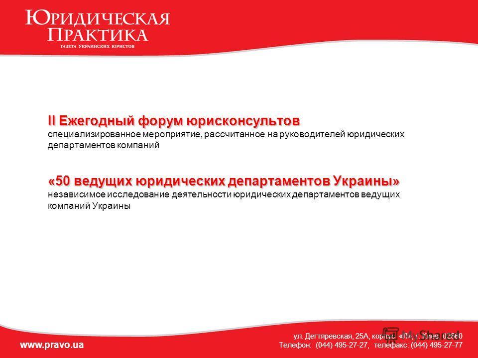 II Ежегодный форум юрисконсультов «50 ведущих юридических департаментов Украины» II Ежегодный форум юрисконсультов специализированное мероприятие, рассчитанное на руководителей юридических департаментов компаний «50 ведущих юридических департаментов