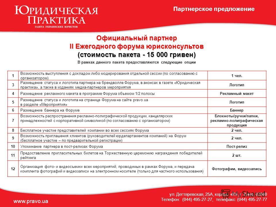 www.pravo.ua Официальный партнер II Ежегодного форума юрисконсультов (стоимость пакета - 15 000 гривен) Официальный партнер II Ежегодного форума юрисконсультов (стоимость пакета - 15 000 гривен) В рамках данного пакета предоставляются следующие опции