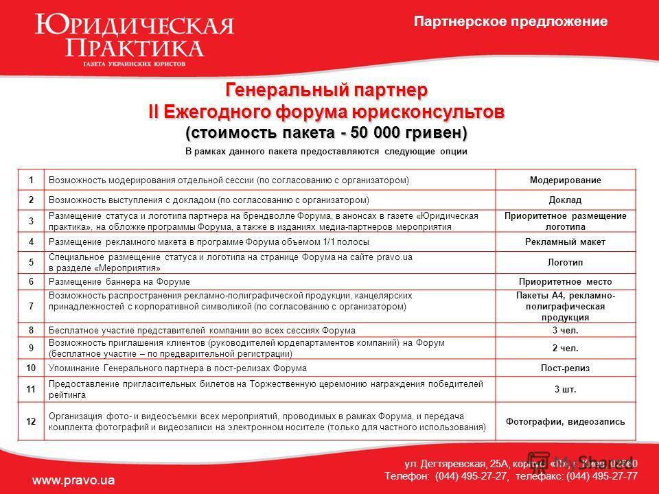 www.pravo.ua Генеральный партнер II Ежегодного форума юрисконсультов (стоимость пакета - 50 000 гривен) Генеральный партнер II Ежегодного форума юрисконсультов (стоимость пакета - 50 000 гривен) В рамках данного пакета предоставляются следующие опции
