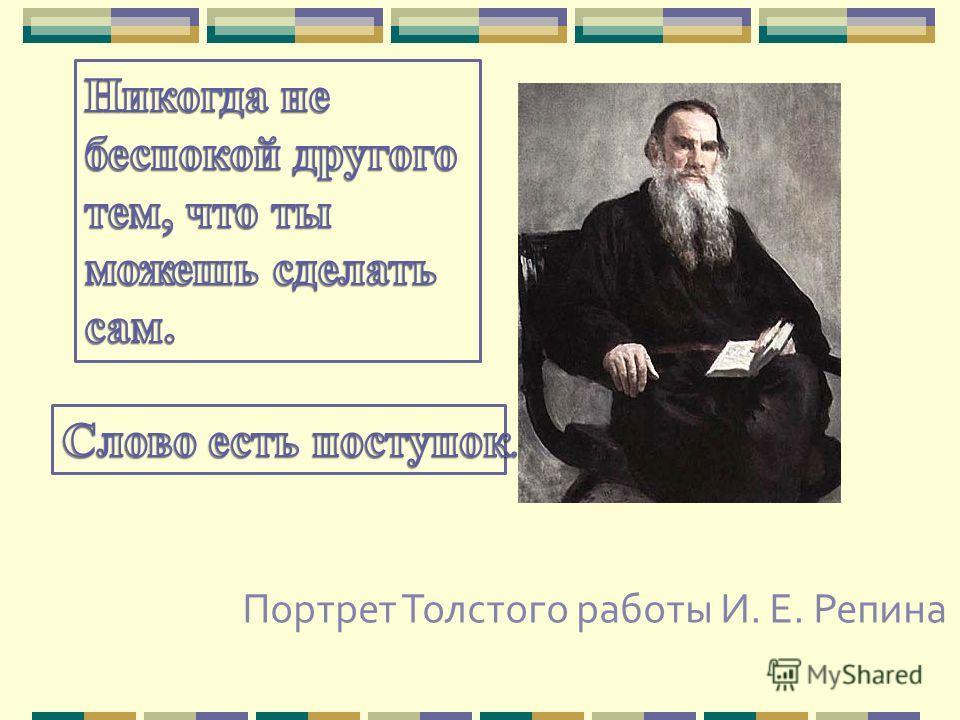 Портрет Толстого работы И. Е. Репина