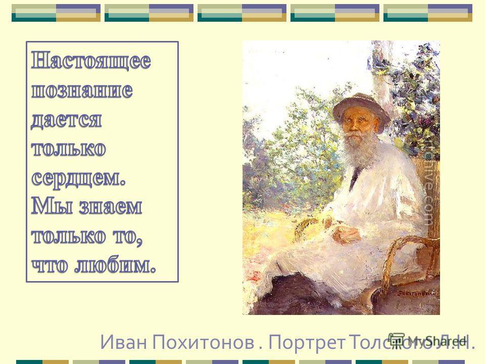 Иван Похитонов. Портрет Толстого Л.Н.