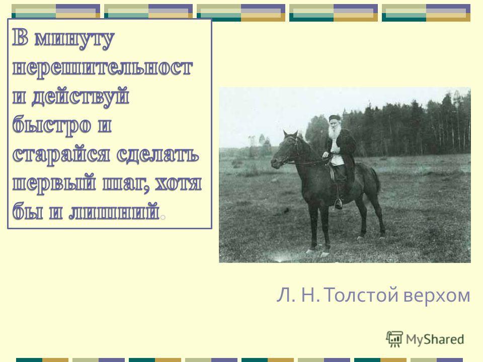 Л. Н. Толстой верхом