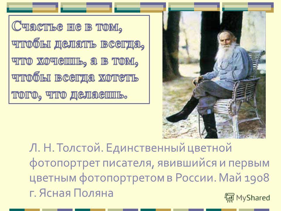 Л. Н. Толстой. Единственный цветной фотопортрет писателя, явившийся и первым цветным фотопортретом в России. Май 1908 г. Ясная Поляна