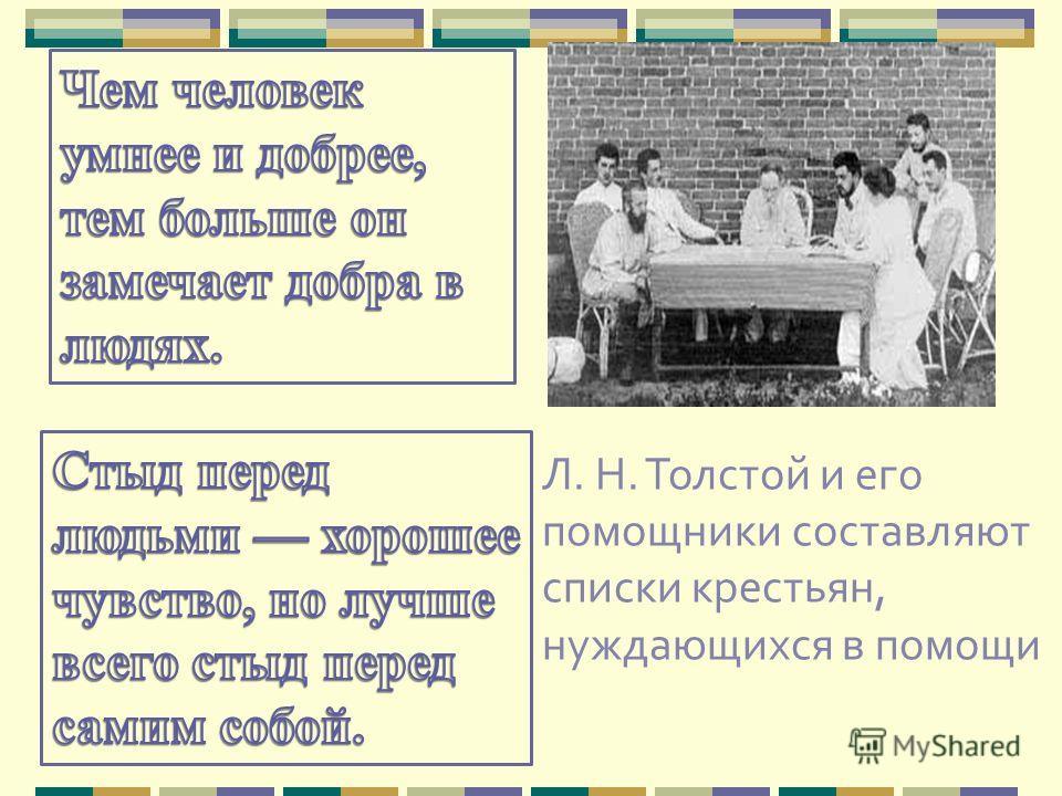 Л. Н. Толстой и его помощники составляют списки крестьян, нуждающихся в помощи