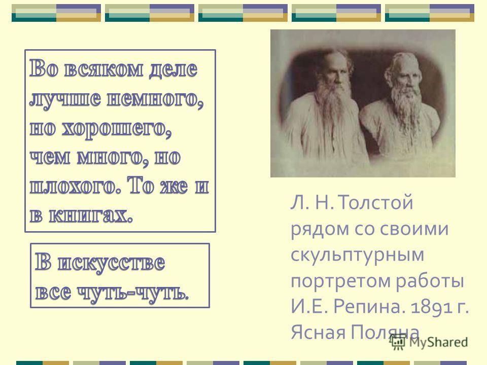 Л. Н. Толстой рядом со своими скульптурным портретом работы И.Е. Репина. 1891 г. Ясная Поляна