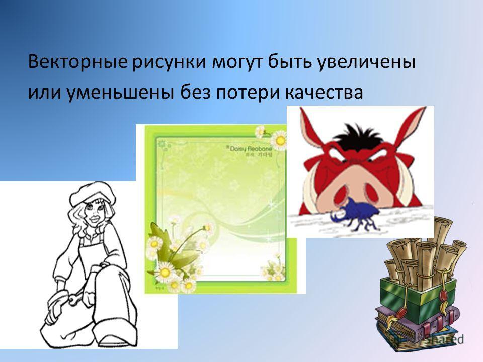 Векторные рисунки могут быть увеличены или уменьшены без потери качества