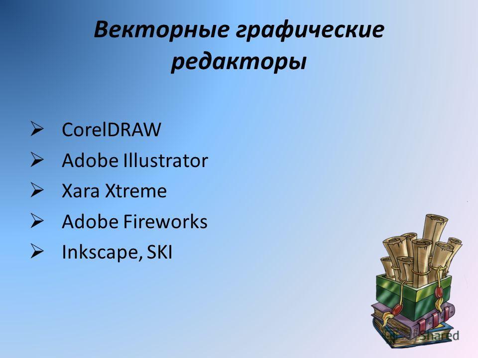 Векторные графические редакторы CorelDRAW Adobe Illustrator Xara Xtreme Adobe Fireworks Inkscape, SKI