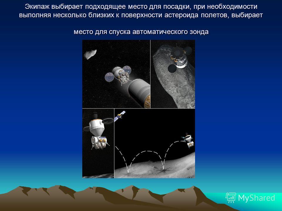 Экипаж выбирает подходящее место для посадки, при необходимости выполняя несколько близких к поверхности астероида полетов, выбирает место для спуска автоматического зонда