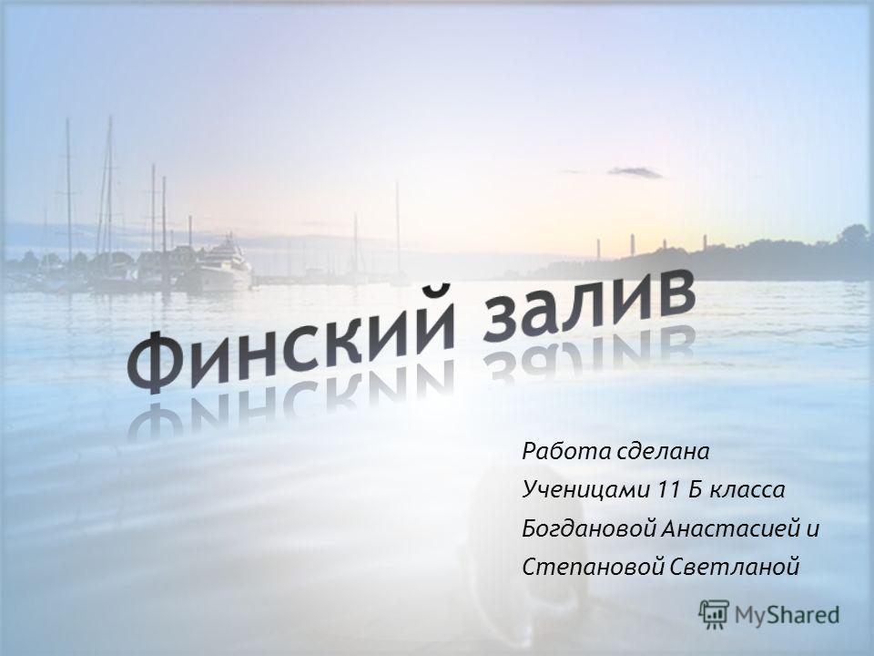 Работа сделана Ученицами 11 Б класса Богдановой Анастасией и Степановой Светланой