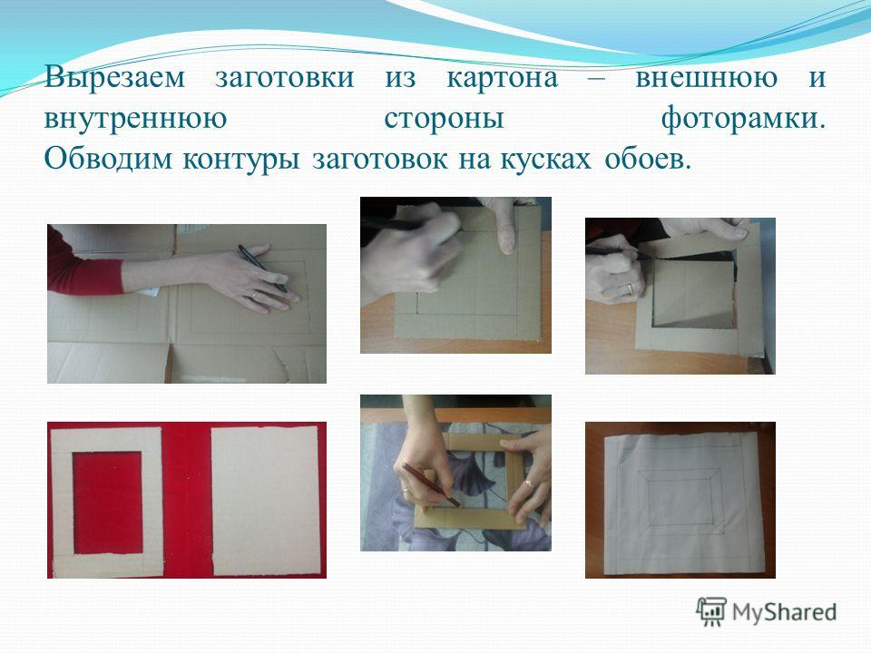 Вырезаем заготовки из картона – внешнюю и внутреннюю стороны фоторамки. Обводим контуры заготовок на кусках обоев.